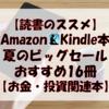 【読書のススメ】Amazon Kindle本 夏のビッグセールおすすめ お金・投資本16選