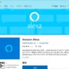 Windows10 alexaアプリがリリースされました