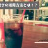 【裏技】コーラの『驚きの使い方』とは!?生活の中で活用方法を紹介