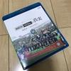 NON STOP FOOTBALL(ノンストップフットボール)の真実 第5章-2018覚悟 湘南スタイルの真実を見た!