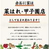 【オススメ5店】西宮・芦屋・宝塚(兵庫)にある焼酎が人気のお店