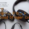 XIM APEXでコスパ最強ヘッドセットHyperX Cloud Stinger Coreを使う