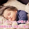 短時間睡眠でもシャキッと起きて活動するコツ