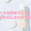 【8,985円分】21年3月のラクシーは春のお得ファンケル祭だった