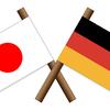 ドイツ人は日本人よりも戦争責任を反省しているのか?