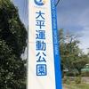【栃木市】大平運動公園に行ってきた
