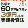 【投資本】日本株独学で60万円を7年で3億円にした実践投資法 (著)堀 哲也
