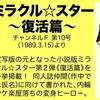 小説版『ミラクル☆スター〜復活篇〜』