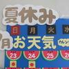 夏休みお天気カレンダー2017