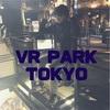 空前絶後のVR体験!初心者VRには『VR PARK TOKYO』 が超オススメ!