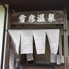 ロードバイクde姫路城〜雪彦温泉 ゆるポタ♫