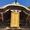 静岡県袋井市の『可睡斎』へお参りしてきました。