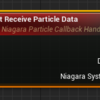 UE4 ParticleDataを使用したNiagaraとBlueprintの連携