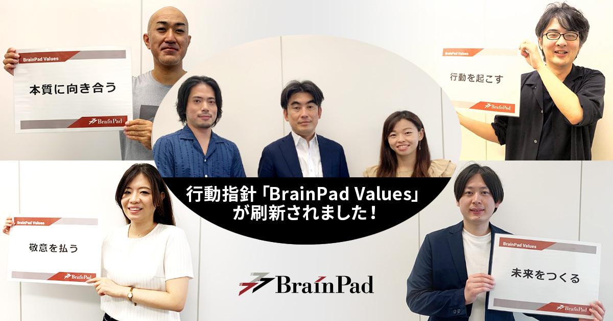 ブレインパッドの行動指針「BrainPad Values」が新しくなりました!