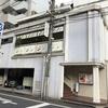 【新宿】終電に間に合わない。そんな時にはカプセルホテル新宿510に泊まろう