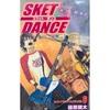 【名言・名場面クイズ】名作・SKET DANCE-スケット・ダンス-