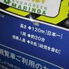 全国オフ巡り日記 - その10 1月12日福岡ラーメン編