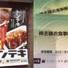 【松屋優待券】トンテキシャリアピンソースを食べてきました