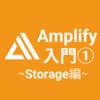 AWS Amplify入門① / Storageについての解説