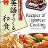 お料理の時使う英語 cooking english