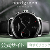 腕時計についてチャットで相談できる「Nordgreen(ノードグリーン)」のオンラインショップ