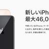 【Apple】iPhone下取りキャンペーンで下取り価格がアップ!