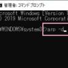 arpのキャッシュクリアする方法!【Windows、MACアドレス、通信、TCP、IPネットワーク】