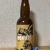 千葉 寒菊ビール CHIBA HOKUTO Beer IPA