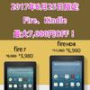 【8/25限り】Amazon Fire 7を3980円~、Fire HD 8を6,980円~購入できる5000円割引クーポン配布中!【プレミアムフライデーSALE】