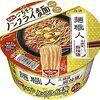 カップ麺◆日清 麺職人 火鍋風麻辣麺