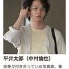 中村倫也company〜「飯富まりえさんインタビュー〜」