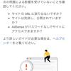 はてなブログproでアドセンス合格最新!2020年3月サイトにリーチできません対処法