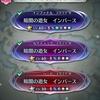 FEH◇大英雄戦 〜暗闇の遊女 インバース〜【飛行編成】