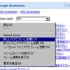 Google Chromeでブックマークをサイドバー風味に表示してみる