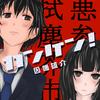 あなたは漢字の、本当の意味を知っていますか?「カンケン!」 - 因幡 雄介