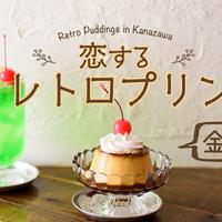 【金沢】レトロな固めプリンが好き♡金沢の美味しいプリン7選!