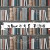 誰でも合格出来る!高校卒業認定(高認)試験の英語対策にお勧めの参考書