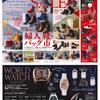 大丸京都店今週のチラシ(2017/11/23)