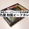 【神田カレーグランプリ第3回優勝】日乃屋和風ビーフカレーは甘辛カレーの雄