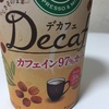 やっぱりカフェイン「マウントレーニア デカフェ」