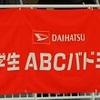 第19回全国小学生ABC大会神奈川県予選会