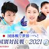 2021.4.15-18 世界フィギュアスケート国別対抗戦2021 (随時更新)