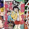 1月28日のKindle新刊情報!『桐谷さん ちょっそれ食うんすか!?6』『放課後うぃっちーず!1』『ノブナガ先生 3』など