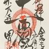 御朱印集め 東大寺四月堂(Todaiji-Shigatsudo):奈良