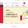 韓国へ行くならオンラインのロッテ免税店を利用するべき理由!