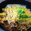 すき家のロカボ牛麺は恐らくダイエットに向かないと思っているのはオレだけなのか?