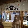 【根室花まる 札幌パセオ店】おすすめランチメニューから「海老天そばセット」