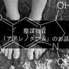 陰謀物質「アドレノクロム」のお話