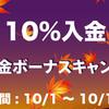 【FXDD】秋の入金10%ボーナスキャンペーン! (10月01日~10月15日)