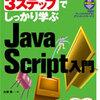 Javascript 言語としての4つの特徴